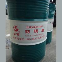 防锈油厂家供应长城牌4201防锈油 防锈油 防锈油批发