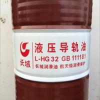 长城L-HG32液压导轨油 长城32号液压导轨油 长城液压导轨油