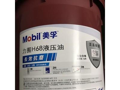 美孚DTE25抗磨液压油,润滑油厂家 ,液压油批发
