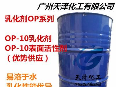 优势供应 OP-10磷酸酯 TX-10磷酸酯 NP-10磷酸酯 OP-10磷酸酯