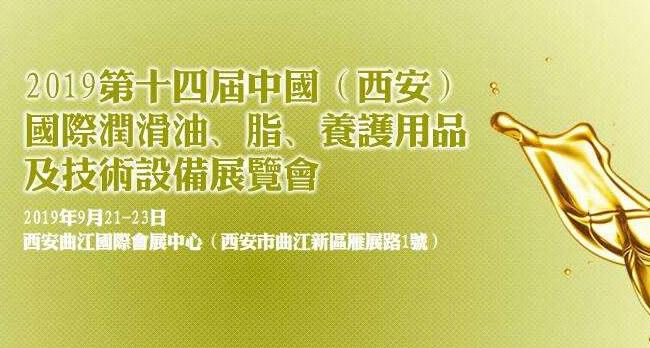 第十四届中国(西安)国际润滑油、脂、养护用品及技术设备展览会