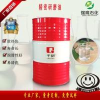 供应千田精密研磨油S906|抛光研磨油|优质珩磨油 厂家定制