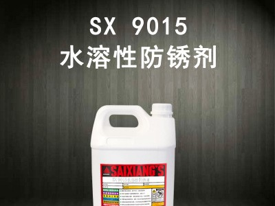 SX9015水溶性防锈剂透明软膜免洗铸件模具机床金属五金通用防锈油