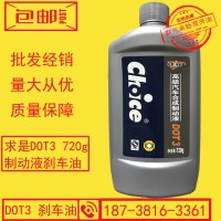 高级汽车合成制动液 求士刹车油DOT3 离合器油720g