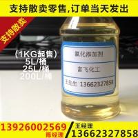 冲压拉伸液水基极压抗磨剂 氯化添加剂FW-666水溶氯化脂肪不腐蚀