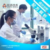 破胶剂 配方解密 破胶剂 成分分析 辅助配方研发