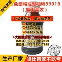 【1L起售】黑色金属螺帽成型浓缩油精 不锈钢/合金钢用油精9991B