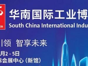 2020华南国际工业博览会SCIIF