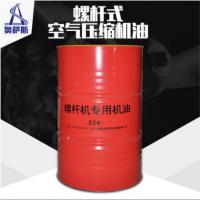 东莞奥萨斯32#中高压往复式螺杆机油 200L螺杆压缩机油