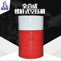 200L全合成螺杆式空压机油 奥萨斯46#全合成机油