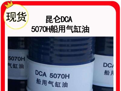 供应昆仑DCA5070H船用气缸油 170kg/桶 军品品质 5070H船用润滑油