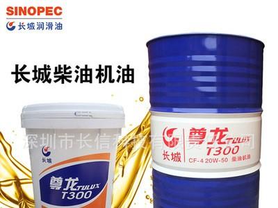 正品原装长城尊龙T300 CF 15W-40发电发动机润滑油柴油机油