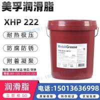 工业润滑脂XHP222高温润滑脂NLGI 2号蓝色高温机械轴承黄油润滑油