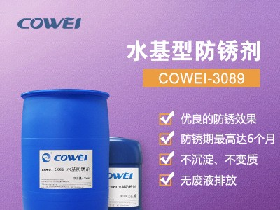 cowei科伟防锈剂水性防锈剂黑色金属防锈液COWEI3089