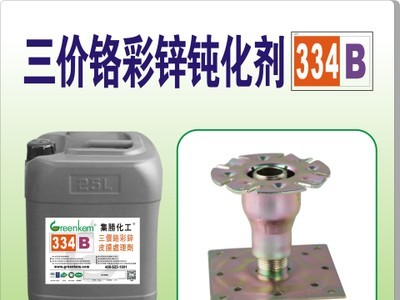 环保型 三价铬彩锌钝化剂 电镀添加剂 金属加工镀锌 钝化液 334B