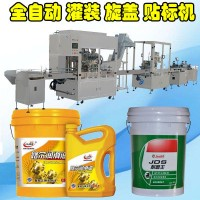 称重式润滑油灌装机全自动2L 4L4升小型机油定量润滑油灌装生产线