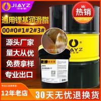 厂家直销00#1#2#3号通用极压锂基脂机械轴承润滑脂高温黄油润滑油