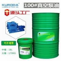 黑田100号真空泵油1号真空泵扩散泵vm100真空泵油润滑油厂家直供