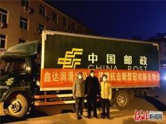 石家庄中石鑫达润滑油向长安区捐赠11万枚口罩