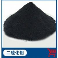 二硫化钼粉厂家直供纳米超细二硫化钼常年现货供应二硫化钼润滑脂