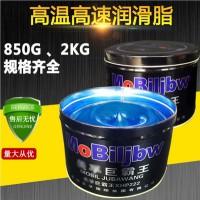 厂家直销 850G耐高温 润滑脂 工业黄油 高温脂 轴承润滑油 xhp222