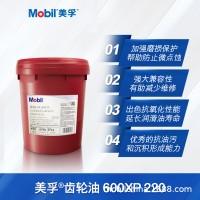 【现货】官方正品 Mobil美孚齿轮油600XP 220 18L抗氧化磨损保护