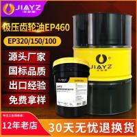 齿轮油佳优赞EP460 320 220号重负荷工业闭式齿轮油减速机润滑油