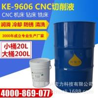 KE-9606全合成切削液CNC切削液 水溶性金属切削液 防锈切削液批发
