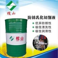 厂家批发 全合成水性切削液 优质水性切削油 价格优惠