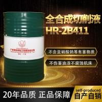水溶性钢件铁件切削液磨削液环保型全合成绿色冷却液金属切削液