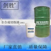 厂家直销 绿色全合成切削液 钢铁切削液厂家直销