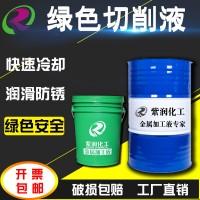 紫润 全合成绿色切削液 金属不锈钢铝合金水溶性乳化油防锈磨削液