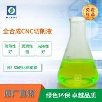 【HEESE汉斯】环保型可降解长寿命切削液 切削油 全合成切削液