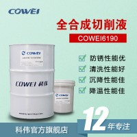 cowei科伟切削液铝合金防锈水溶性金属钢铁不锈钢全合成COWEI6190