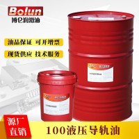 厂家批发导轨油100液压导轨油机床导轨升降机润滑油博仑厂家现货