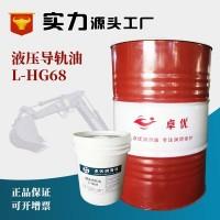 液压导轨油润滑油厂家卓优68号抗磨液压油批发18L 170KG含税
