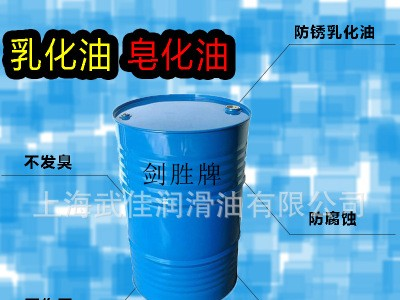 厂家直销防锈乳化油 皂化油 数控车床皂化液 乳化型切削液 冷却液
