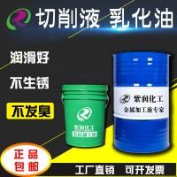 紫润 水溶性绿色切削液冷却液 cnc半合成铝合金乳化油防冻皂化液