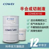 cowei科伟半合成切削液乳化防锈油不锈钢金属车床润滑油COWEI6150