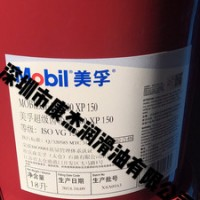 【美孚SHC cibus 32HT合成热传油 工业导热油】