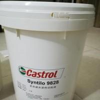 Castrol Syntilo 9828水溶性合成切削液