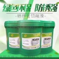 HD-8250铝合金切削液环保水溶性切削液