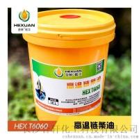 供应300度高温链条油,无积碳不结焦的链条油