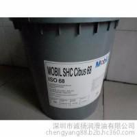 【美孚 SHC Cibus 68食品级润滑油 代理美孚食品级润滑油  直销美孚食品级润滑油   食品级润滑油厂家】