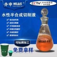 CNC专用 微乳化 铝专用切削液 半合成切削液BS-107