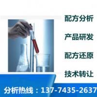 油微乳化切削液 配方还原成分分析