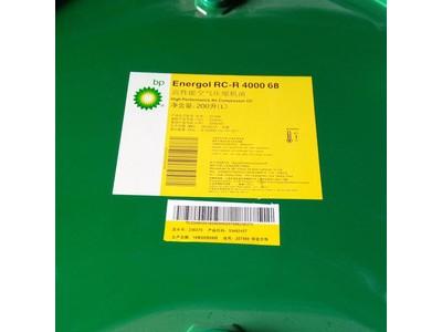 【BP WNERGOL RC-R40068压缩机油 BPRCR40068压缩机油 供应BPRCR40068压缩机油】