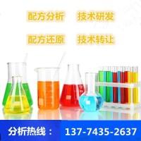 微乳化型不锈钢切削液 配方分析技术研发