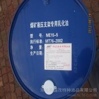 【【盛茂特种油】供应ME15-5液压支架用乳化油  金属加工油】