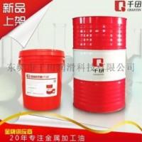 千田QH5219全合成不锈钢表带钻孔液 重负荷切削加工液